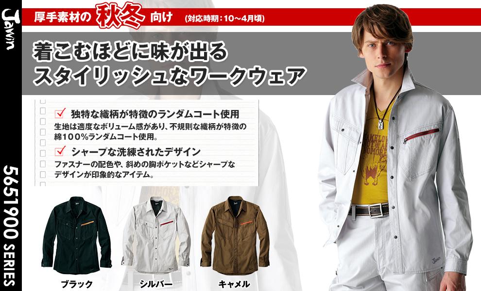 51904 長袖シャツ