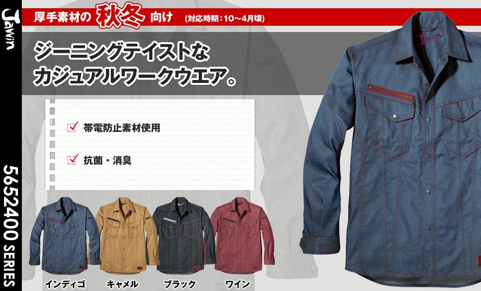 52404 長袖シャツ