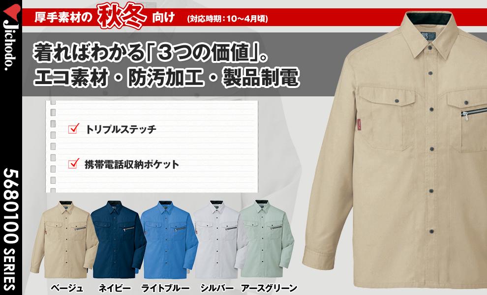 84104 長袖シャツ