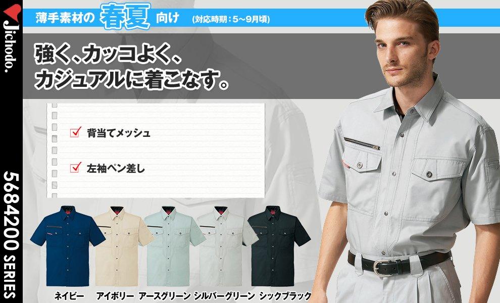 84214 半袖シャツ
