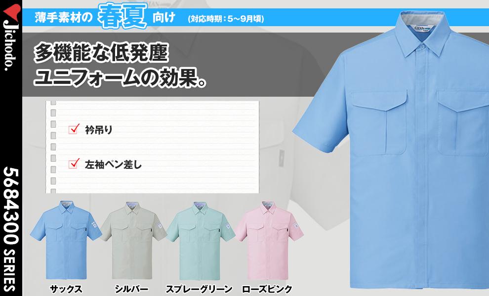 84314 半袖シャツ