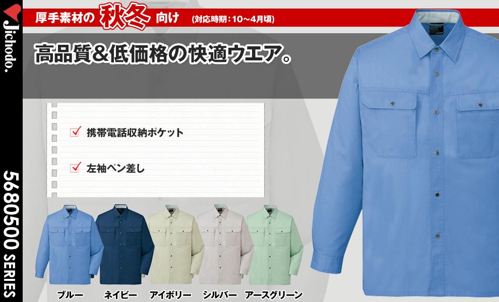 84504 長袖シャツ