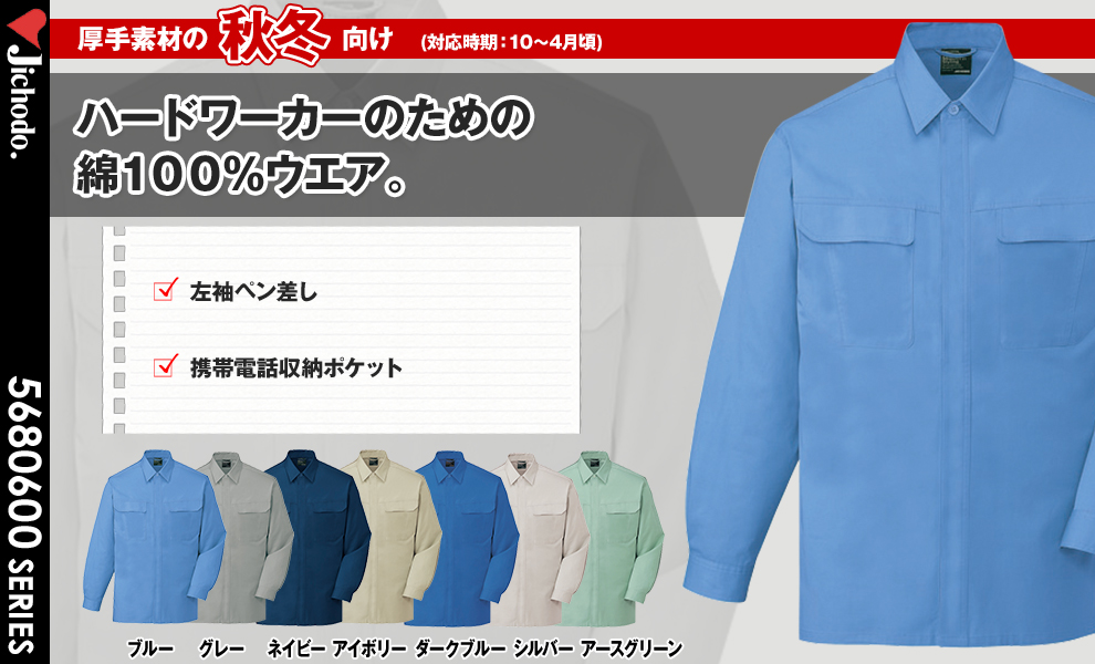 84604 長袖シャツ