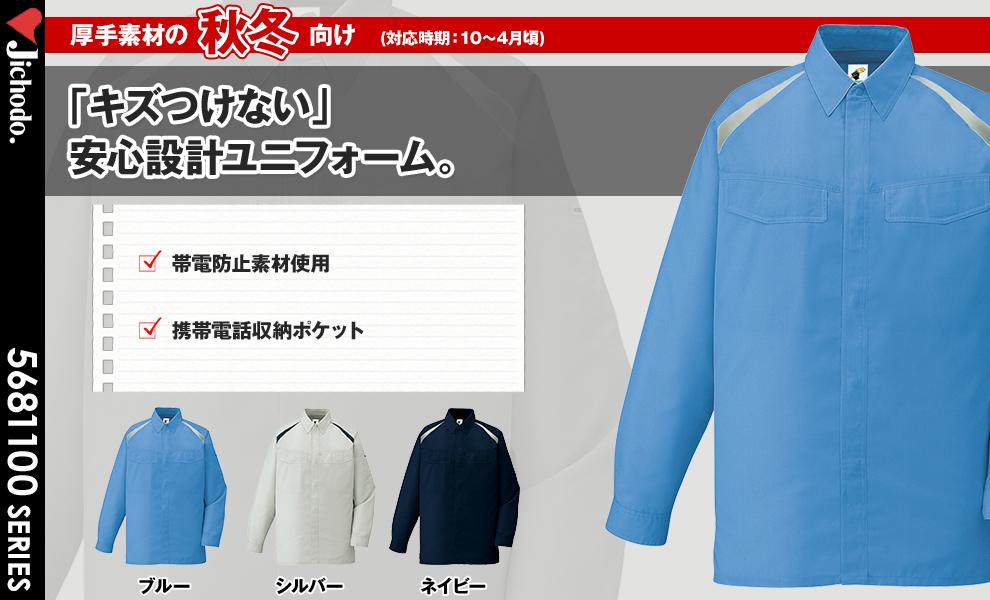 85104 長袖シャツ