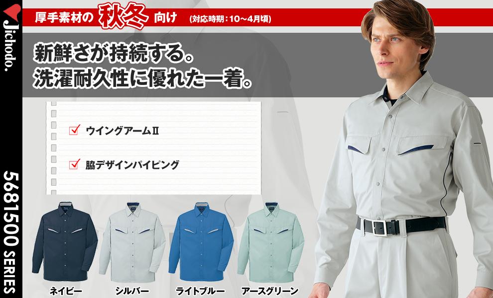 85504 長袖シャツ