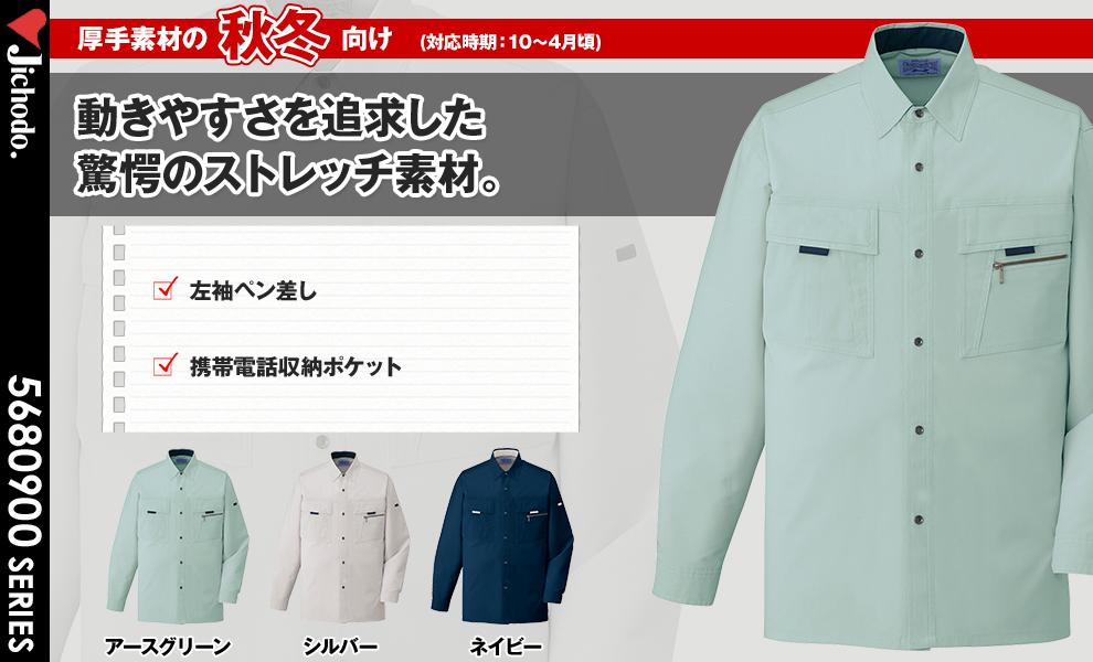 85904 長袖シャツ