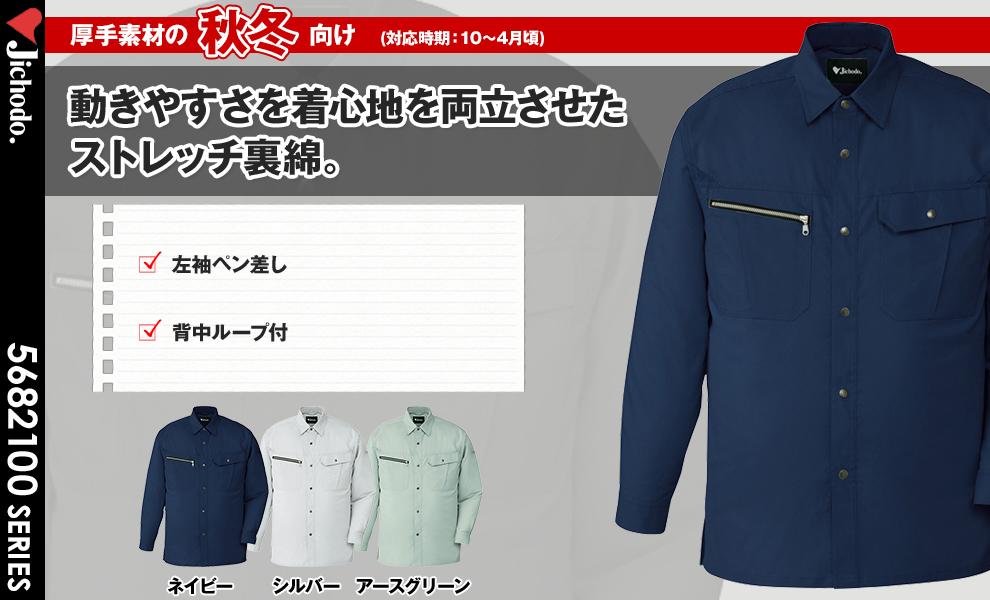 86104 長袖シャツ