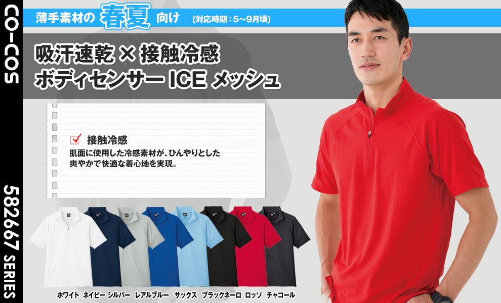 A-2667 ドライ冷感半袖ジップアップポロシャツ