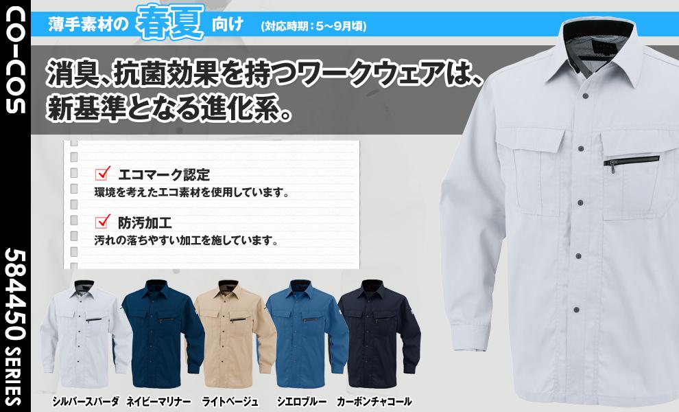 A-4458 長袖シャツ