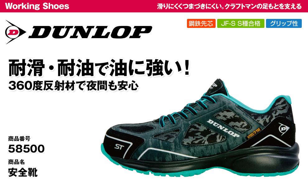 ST500 安全靴