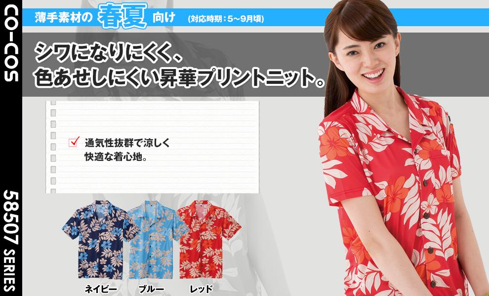 KS507 アロハシャツ