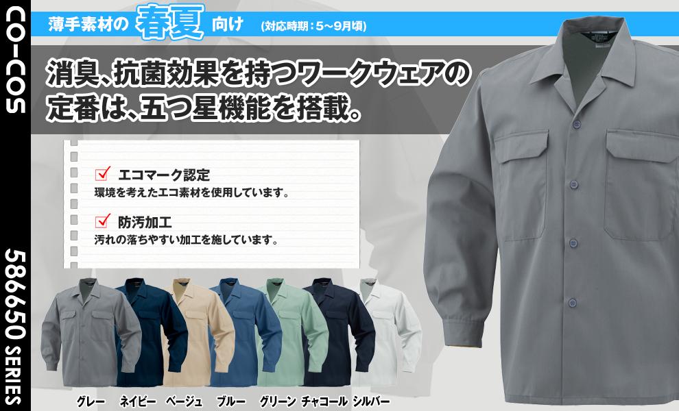 A-6658 5IVEスター開襟長袖シャツ