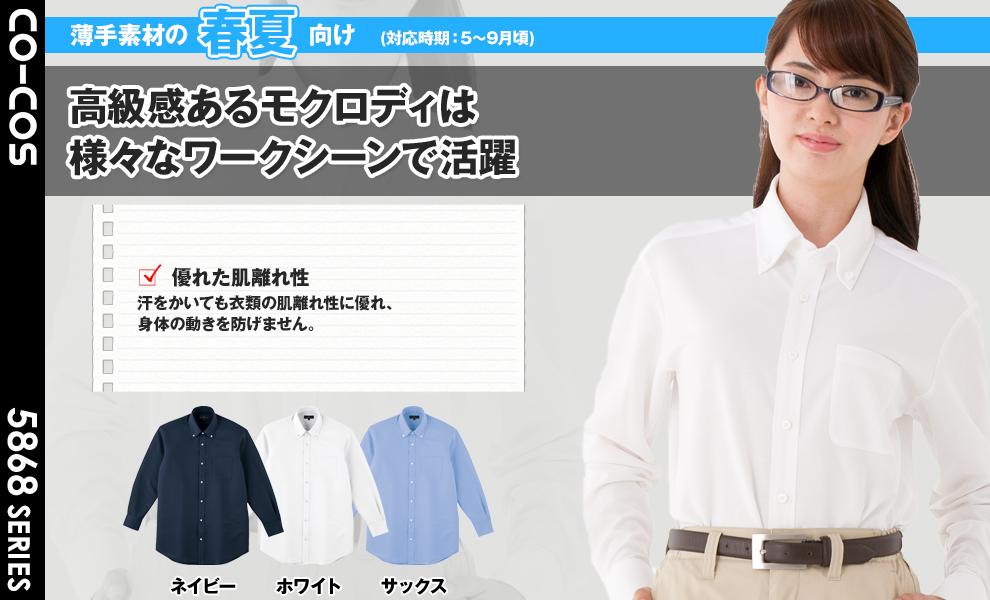 GW-68 長袖Zシャツ