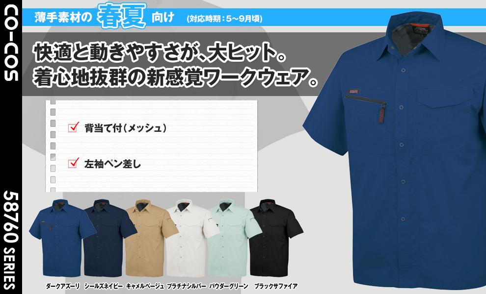 A767 半袖シャツ