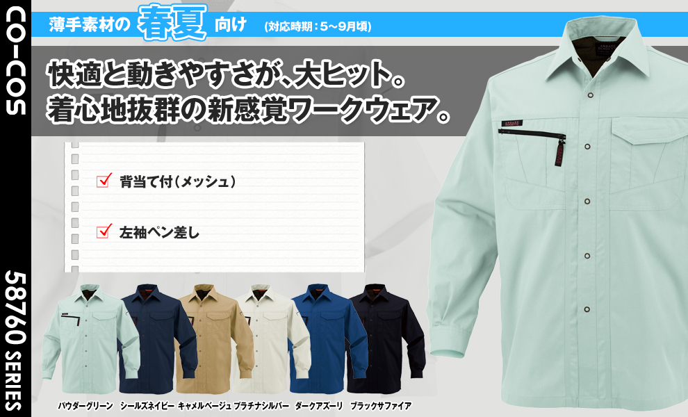 A-768 長袖シャツ