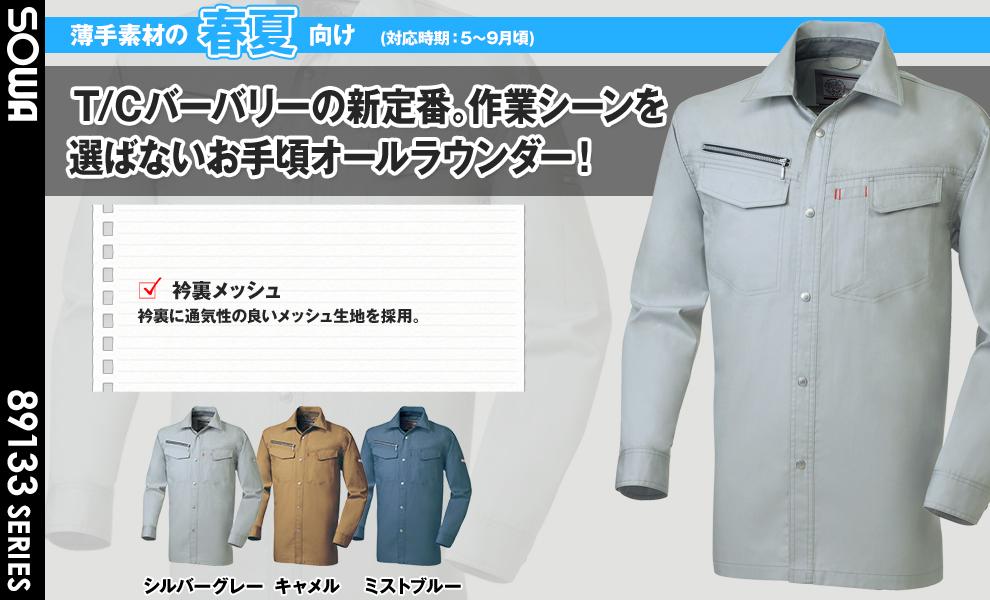 135 長袖シャツ