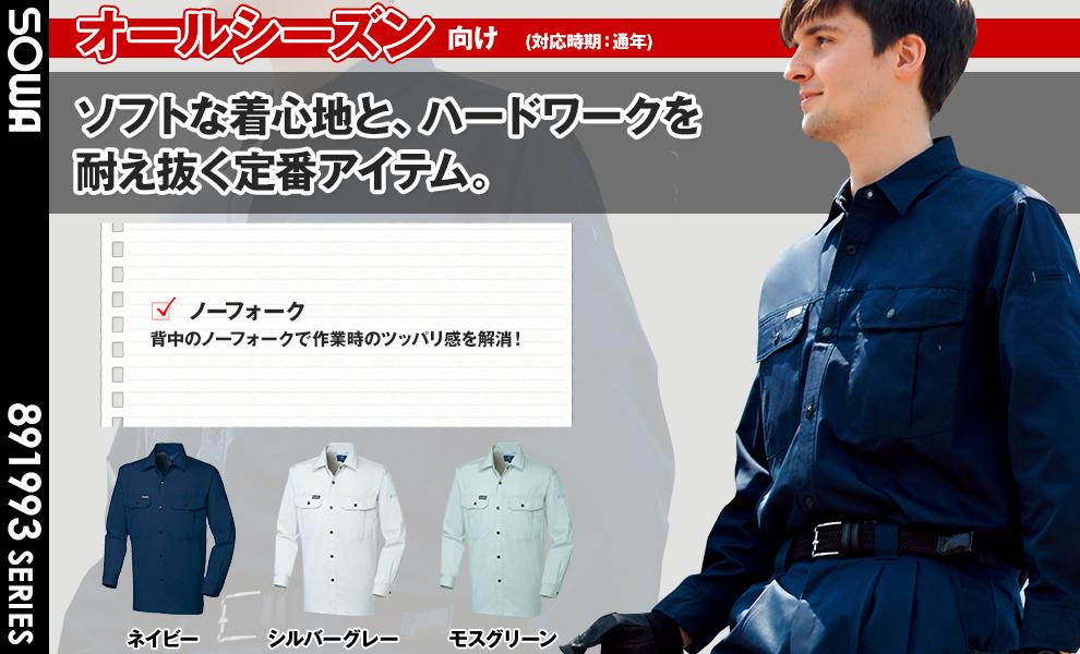 195 長袖シャツ
