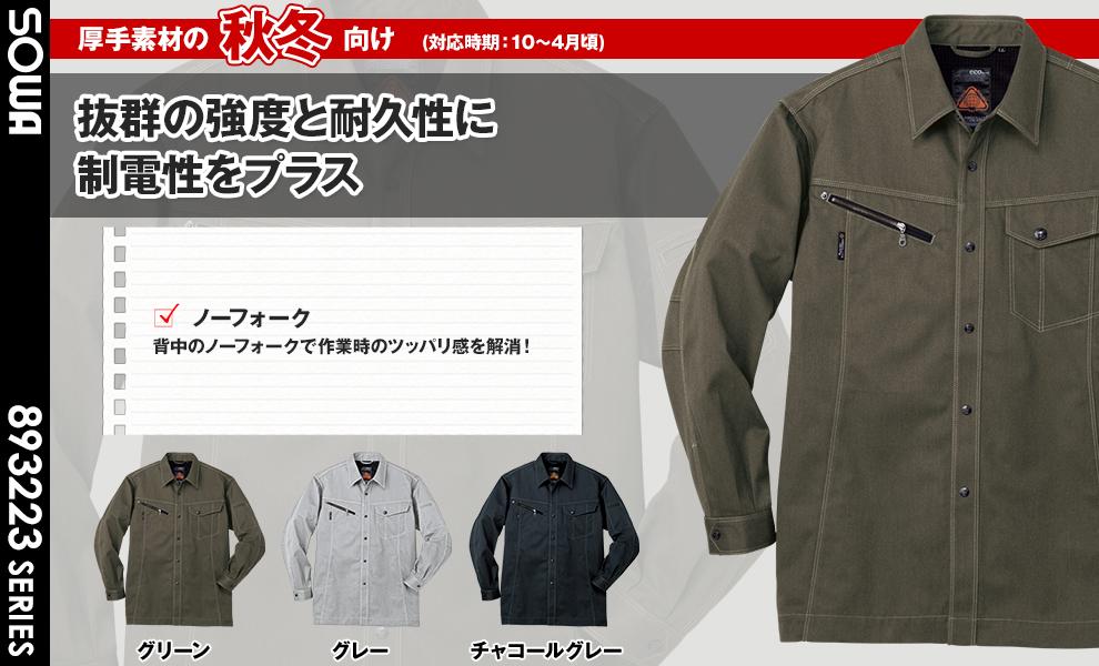 3225 長袖シャツ