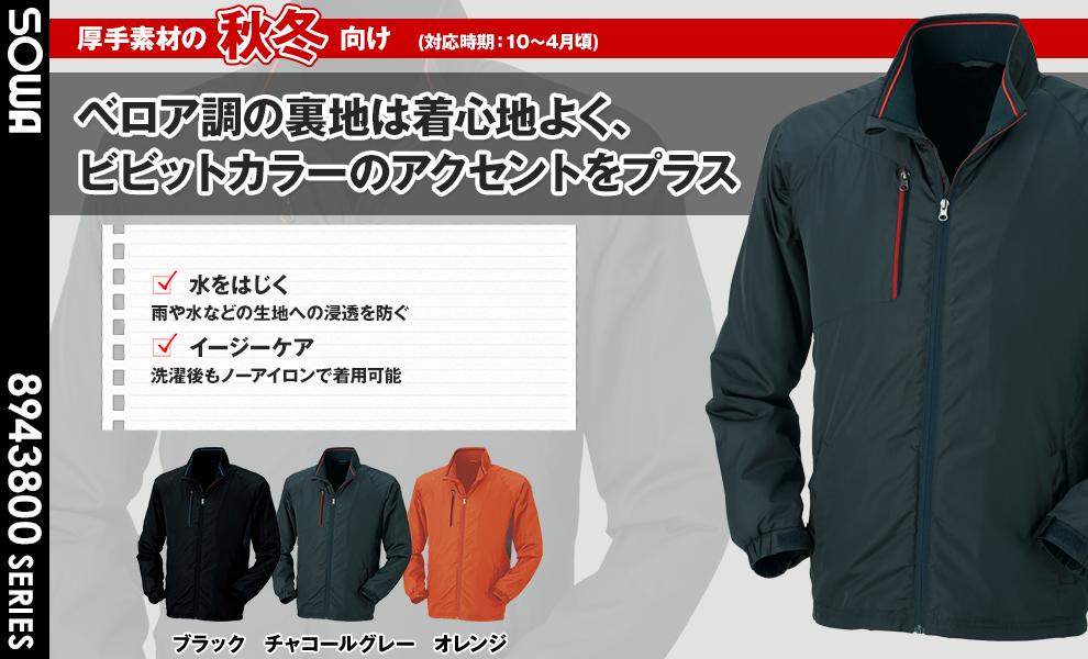 43800 かっこいい防寒ジャケット
