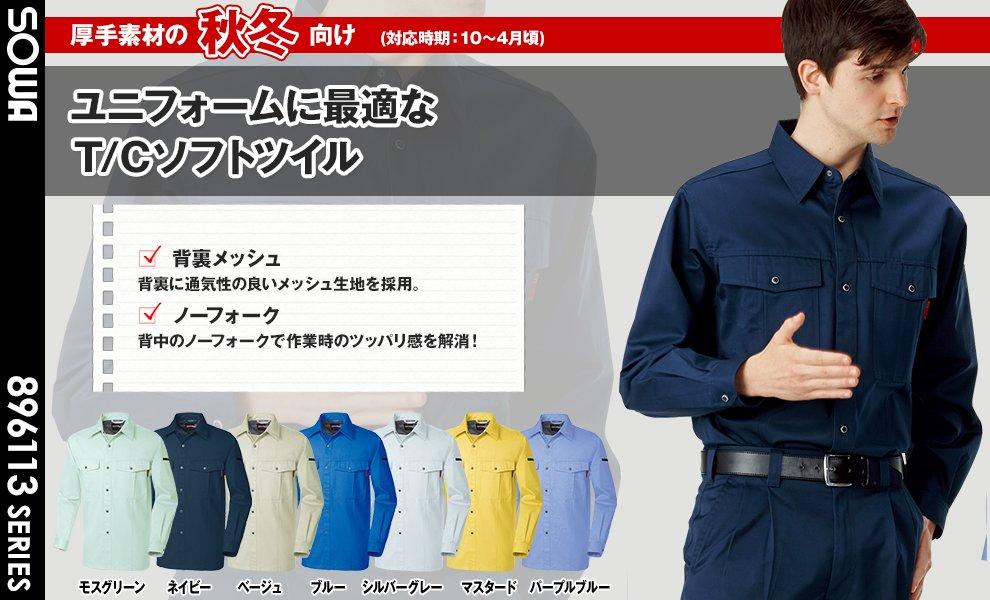 6115 長袖シャツ