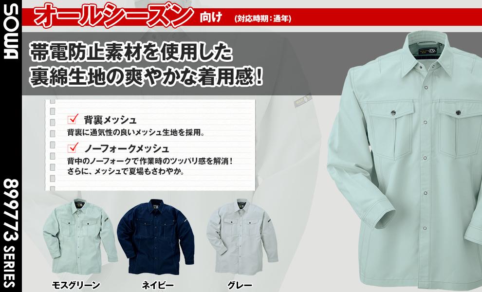 975 長袖シャツ
