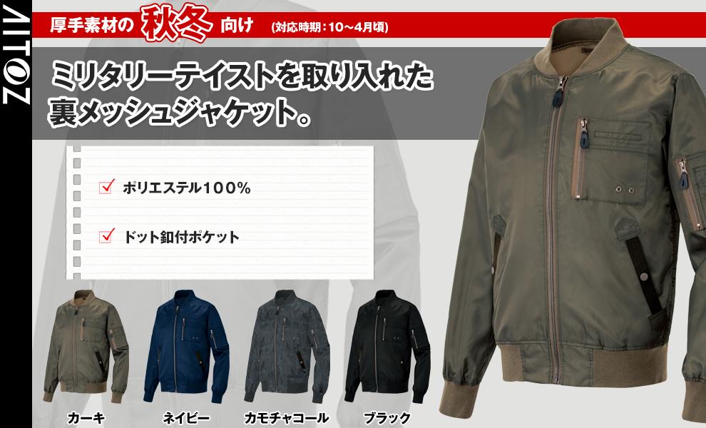 AZ10758 MAジャケット