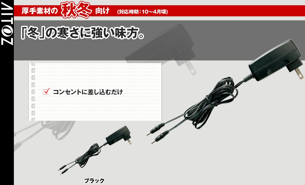 AZ8255 ほっとベルト用ACアダプター