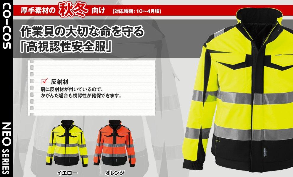 CS2420 高視認性安全防水防寒ジャケット