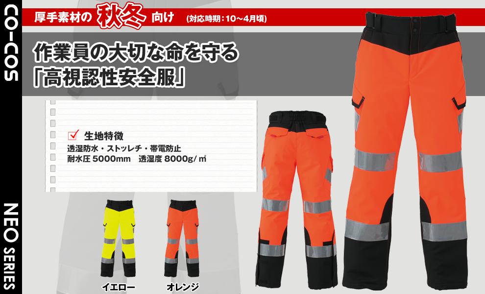 CS2425 高視認性安全防水防寒パンツ