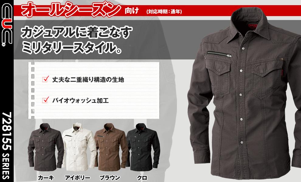 8151 長袖シャツ