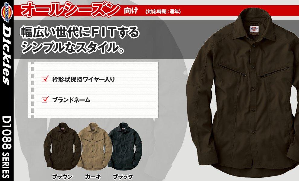 D1088 長袖シャツ