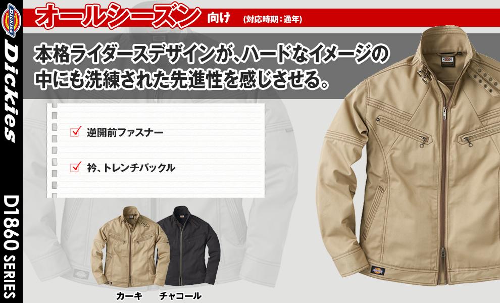D1860 ジャケット