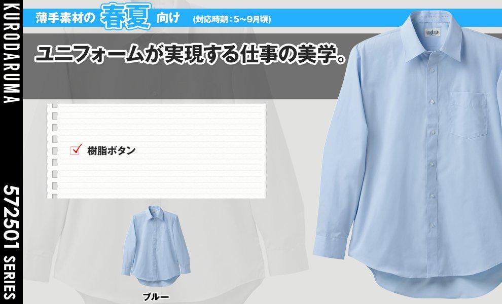 2501 長袖カッターシャツ