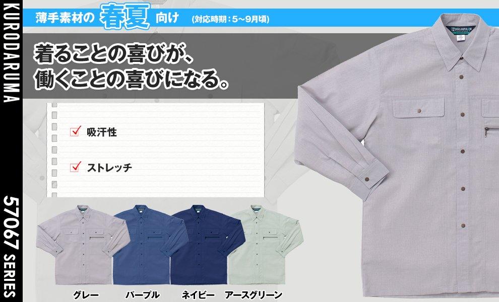 25067 長袖シャツ