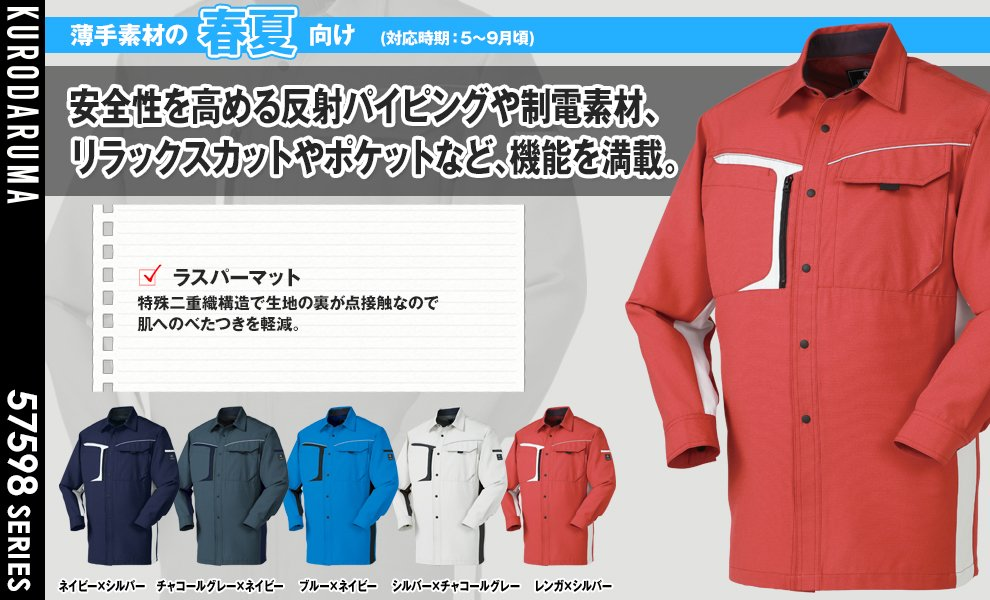 25598 長袖シャツ