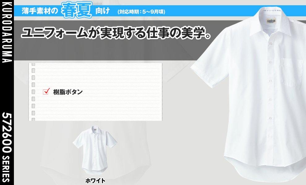 2600 半袖カッターシャツ
