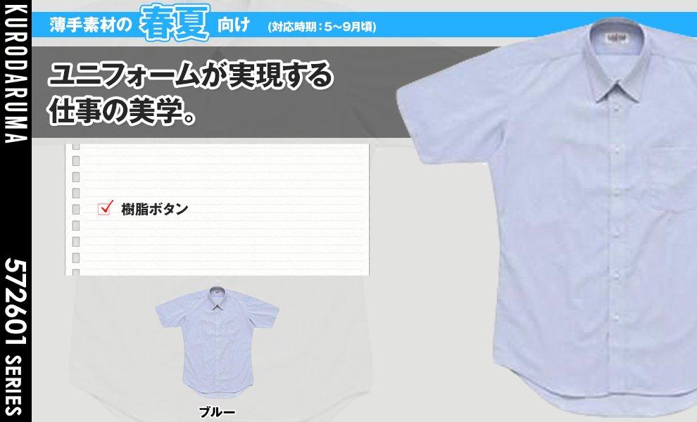 2601 半袖カッターシャツ
