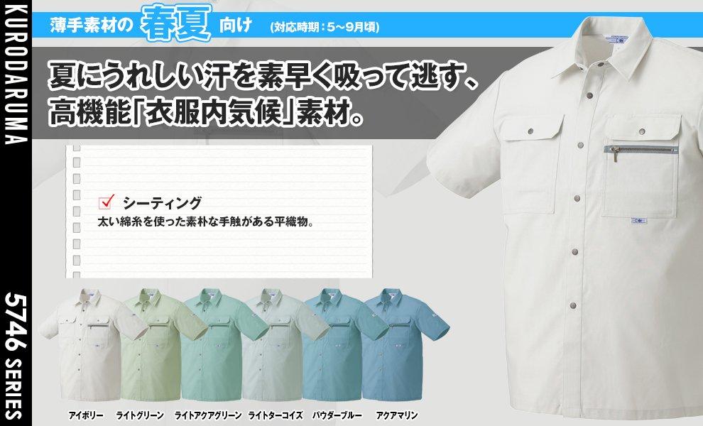 2646 半袖シャツ