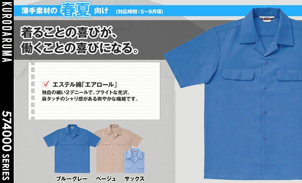 4000 半袖開衿シャツ