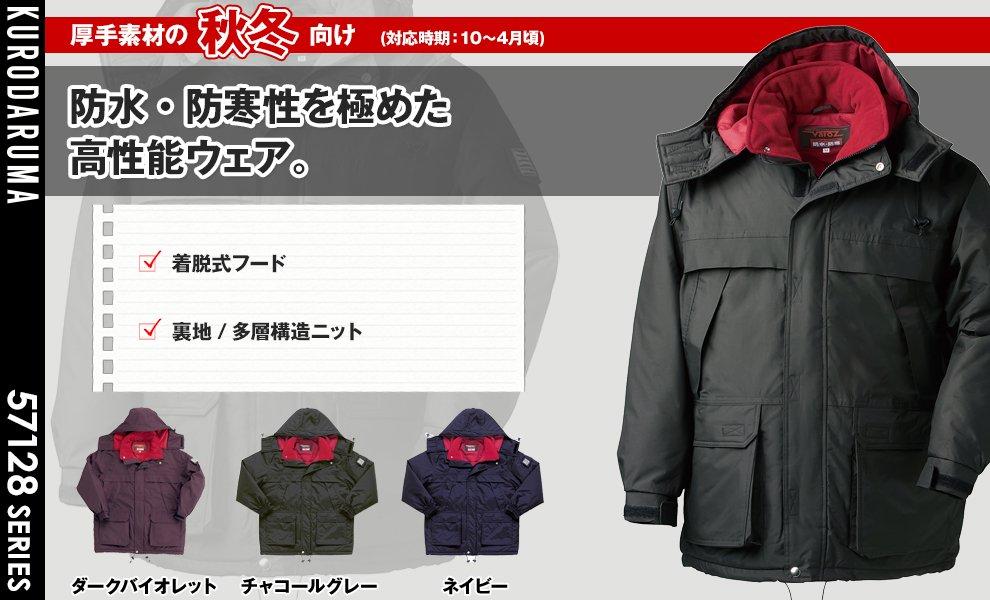 54128 防水防寒コート