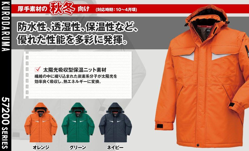 54201 防水防寒コート