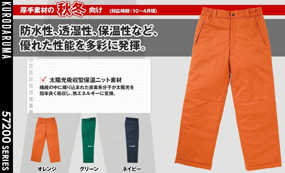 57200 防水防寒ズボン