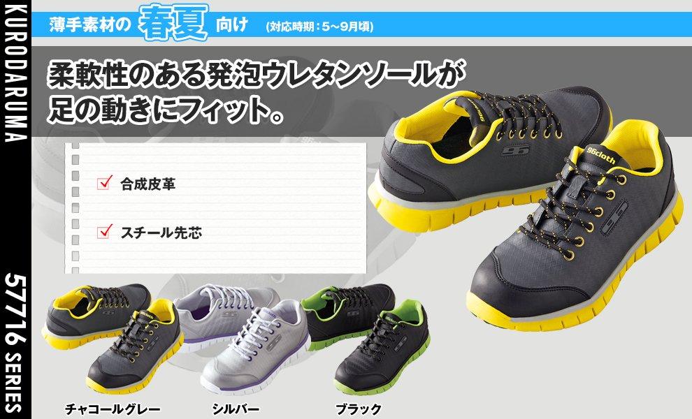 716 安全靴