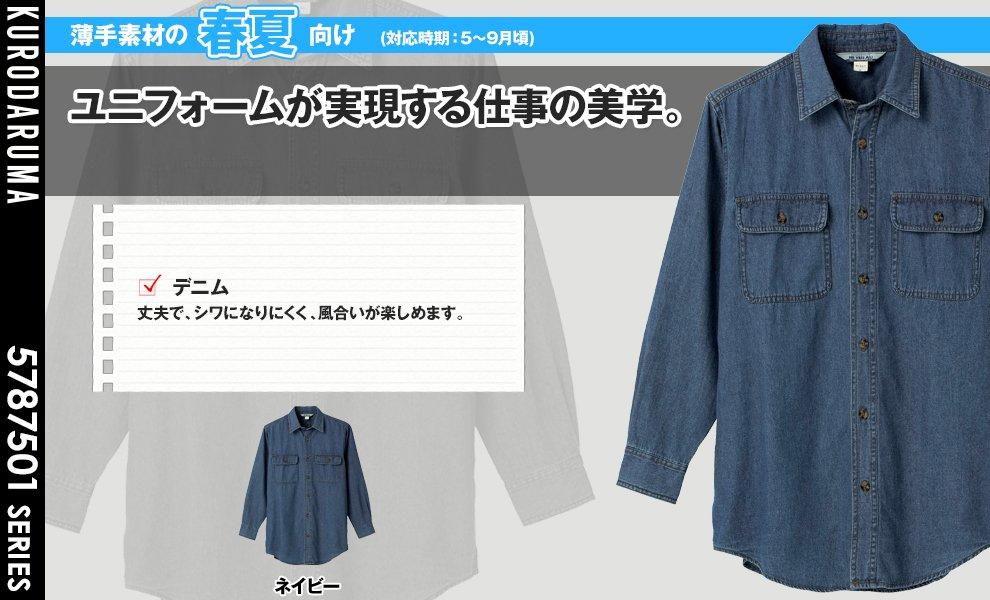 87501 長袖デニムシャツ