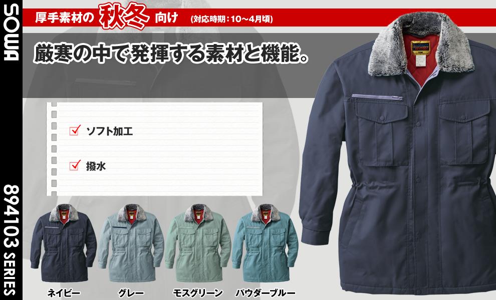 4106 防寒着作業服コート