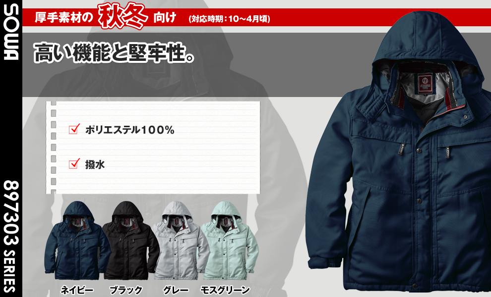 7306 防寒コート