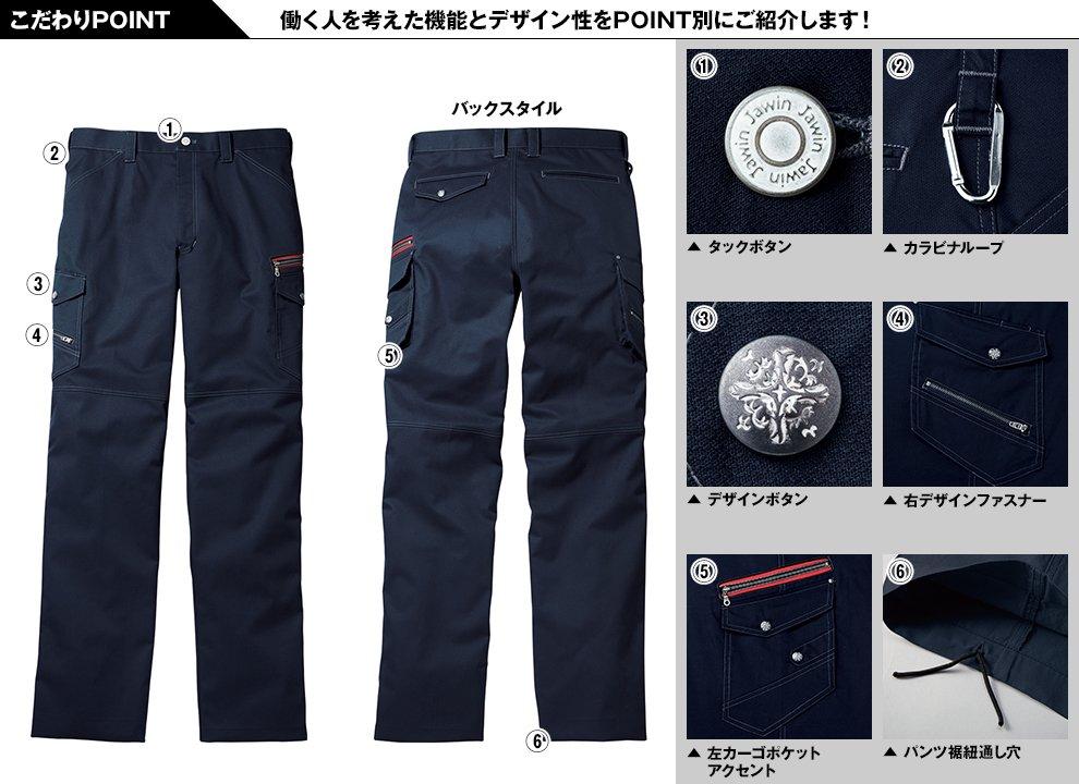 自重堂JAWIN 52102 ノータックカーゴパンツ(新庄モデル) 裾上げNGのこだわりPOINT
