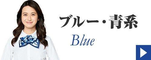 リボン ブルー系
