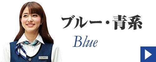 スカーフ ブルー系