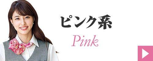 スカーフ ピンク系